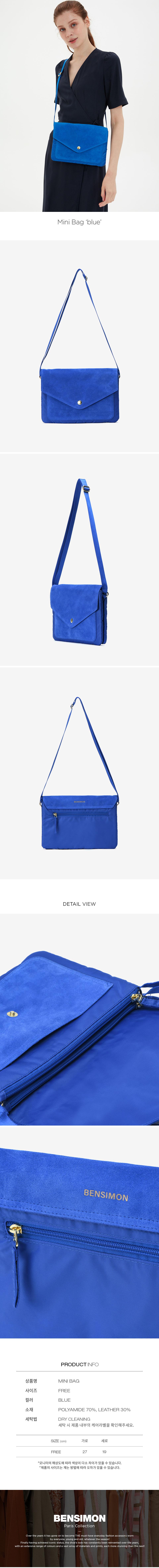 벤시몽(BENSIMON) [PARIS COLLECTION] MINI BAG - BLUE